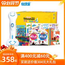 易读宝zg读笔E90yy升级款 宝宝英语早教机0-3-6岁点读机