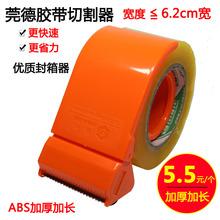 彩色透zg封箱加厚型yy ABS包装切割器 加长型物流打包机包邮