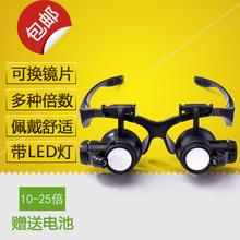 双目头zg眼镜式维修bcD灯放大镜20倍25倍高清钟表修理