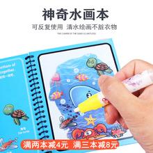 水画本zg复涂鸦神器wg水恐龙画画本涂色画板水画册可重复使用