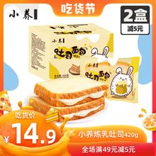 (小)养炼zg司夹心吐司wgg(小)面包营养早餐零食(小)吃休闲食品整箱