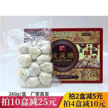御酥坊zg波糖260hg特产贵阳(小)吃零食美食花生黑芝麻味正宗
