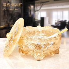 欧式创zg个性潮流大wq时尚烟缸家用客厅茶几摆件