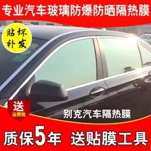 别克凯zg英朗威朗君wq膜隔热车窗玻璃膜太阳膜全车膜