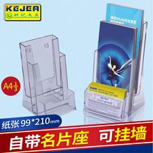 科记Azg桌面宣传册wq示架A5挂墙亚克力传单三折页架