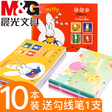 晨光卡zg空白图画本wq画纸学生用美术绘画本(小)学生手绘涂鸦素描本幼儿园画画本