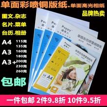虞美的zg款纸a4单wq相纸 a3喷墨打印相纸115g135g260g