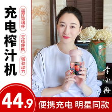 欧觅家zg便携式水果wq舍(小)型充电动迷你榨汁杯炸果汁机