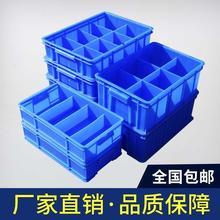 螺丝长方形分物料工具零件