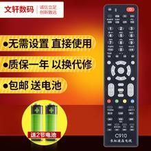 长虹液zg电视机万能wq 长虹液晶电视通用 免设置直接使用C910