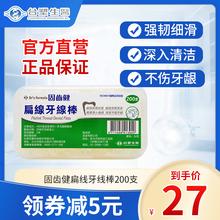 台塑生zg固齿健扁线wq支装口腔护理高弹细滑便携式台湾