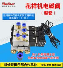 机修哥zg电磁阀组件wq车花样机电脑车配件气动元件24V