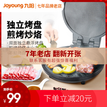 九阳电zg铛家用双面wq饼锅煎烤机煎饼锅薄饼机30K09