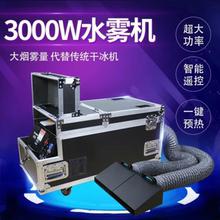 300zgw大功率水wq庆演出道具 婚礼干冰机地烟机舞台特效烟雾机