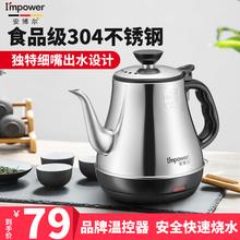 安博尔zg热水壶家用wq水0.8L容量自动断电不锈钢电烧水壶3088