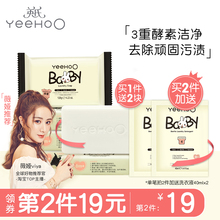 薇娅推zg英氏婴儿洗wq宝专用新生宝宝肥皂内衣裤皂液尿布香皂