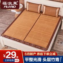 1.8zg床1.5竹wq折叠单的1.2/0.9m夏季学生宿舍席子三件套