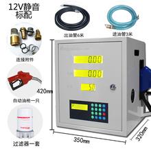 电子计量加油机zg车载加油机wq12/24/220v新款(小)型全自动加油泵
