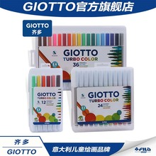 意大利zgIOTTOwq彩色笔24色绘画宝宝彩笔套装无毒可水洗