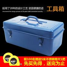 五金铁zg工具箱大中wq提电工维修盒多功能多层车载家用收纳箱
