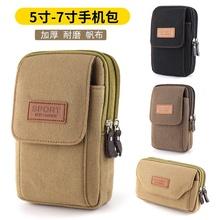 男手机zh包穿皮带手ai-7寸多功能横竖式帆布手机包袋腰带挂包
