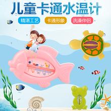 宝宝洗zh两用可爱测hu婴儿房室内卡通温度计新生儿宝宝家用