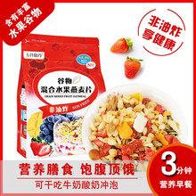 谷物混zh水果卡乐早iu宝宝即食粥牛奶酸奶冲饮代餐饱腹