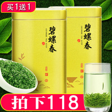 【买1zh2】茶叶 ji1新茶 绿茶苏州明前散装春茶嫩芽共250g