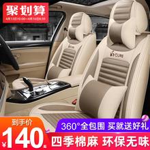 新式四zh通用(小)车亚ji春夏季车坐套全包冰丝专用坐垫