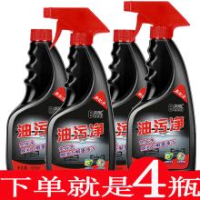 【4瓶zh去油神器厨ai净重油强力去污抽油烟机清洗剂清洁剂