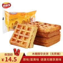 鑫康佳zh木糖醇原味du味代餐糕点糖尿的可吃无糖精食品
