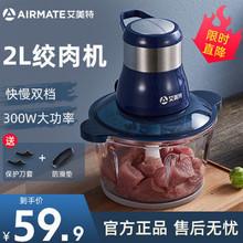 艾美特zh用电动不锈ce饺子馅料理搅拌蒜蓉蒜泥器碎肉机