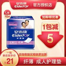 安而康zh的护理垫老hu4010产妇隔尿垫大号安尔康老的用尿不湿