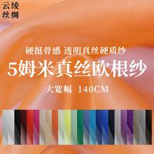 『云绫zh纯色5姆米hu丝欧根纱硬绡桑蚕丝绸古汉服装布料面料