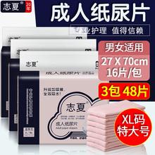 志夏成zh纸尿片(直hu*70)老的纸尿护理垫布拉拉裤尿不湿3号