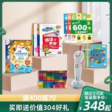 易读宝zh读笔E90le升级款 宝宝英语早教机0-3-6岁点读机