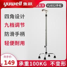 鱼跃Yzh852拐杖le的手杖四脚防滑老年凳脑血栓康复器材