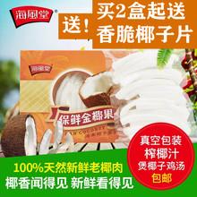 海风堂zh南特产肉新ao煲汤榨汁椰肉条块鸡汤配料脆片
