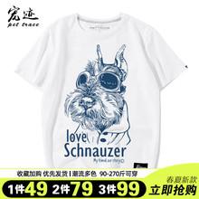 狗狗图zh短袖雪纳瑞un花T恤男女情侣装犬迷服饰纯棉圆领(小)衫6