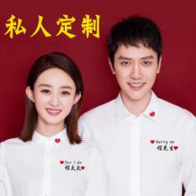 结婚登zh证件照情侣un长袖棉质白衬衣领证拍照定制刺绣衬衫