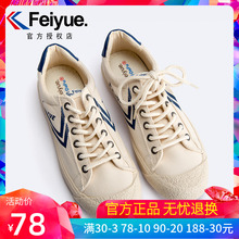 飞跃女zh帆布鞋女2ou式女平底鞋百搭潮流情侣学生休闲鞋男939