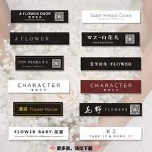 封口贴zh明标签花店ge纸logo二维码广告外卖不干胶印刷制作40