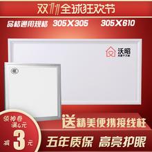 品格集zh吊顶ledni5x305*610x适用厨房卫生间品格吊顶灯平板灯