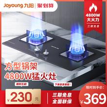 九阳燃zh灶煤气灶双ie用台式嵌入式天然气燃气灶煤气炉具FB03S