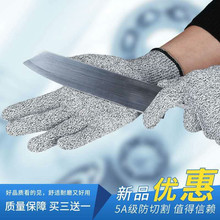 防切割zh套防割伤耐ba加厚5级耐磨工作厨房杀鱼防护钢丝防刺