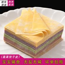 宝宝蔬zh馄饨皮超薄ba新鲜大(小)面皮饺子婴儿五彩色宝宝混沌皮