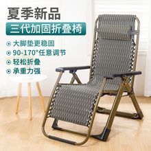 折叠躺zh午休椅子靠lw休闲办公室睡沙滩椅阳台家用椅老的藤椅