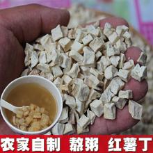丁 生zh瓜干农家自lw白山芋干番薯干煮粥杂粮生干