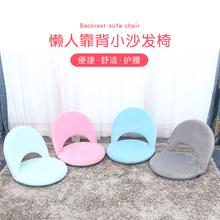 日式懒zh沙发无腿儿ie米座椅单的可折叠椅学生宿舍床上靠背椅