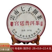 云南熟zh饼熟普洱熟ng以上陈年七子饼茶叶357g